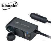 E-BOOKS B22 兩孔 3.1A USB車充