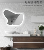 智慧浴室鏡-個性led浴室鏡子帶燈化妝鏡洗手鏡智慧衛生間鏡異形鏡衛浴鏡定制 完美情人館YXS