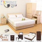 Bernice-莫特5尺雙人抽屜床房間組-6件組(兩色可選)