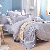 義大利La Belle《經典雙繡》雙人長絨細棉刺繡被套床包組-銀河灰