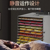 食品烘干機家用商用水果果蔬溶豆寵物肉食物風干機干果機小型 每日下殺NMS