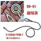 炸彈錶 BB-01 系列鍊子(市價3200)