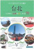 大人女子週末悠遊台北完全情報導覽手冊