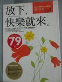 【書寶二手書T6/勵志_JJH】放下,快樂就來_蓋芬利 , 劉馨蔓