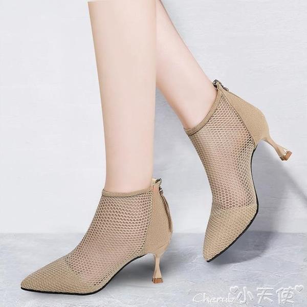 網靴 百搭網紗涼靴女細跟中跟春秋顯瘦單靴尖頭涼鞋高跟鏤空單鞋短靴女 小天使 618