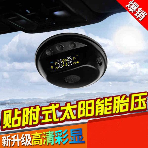 EK2外置式汽車通用胎壓偵測器 太陽能胎壓監測裝置 四輪同顯TPMS輪胎檢測報警器 S3