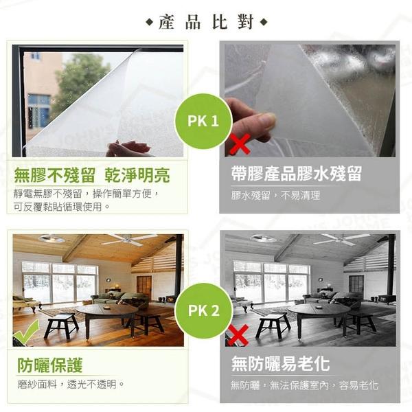 無膠靜電防窺窗花貼 45x500cm 透光不透明 玻璃貼 窗戶貼【ZK0304】《約翰家庭百貨