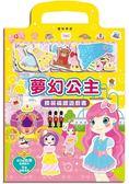 夢幻公主換裝磁鐵遊戲書