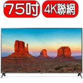 LG【75UK6500PWB】75吋4K電視區域控光