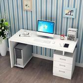 書桌帶抽屜的電腦桌學習桌辦公桌簡約家用簡易桌子臥室臺式寫字桌 最後一天85折
