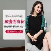 【新年鉅惠】胖妹妹仙女大碼女裝2018春裝新款打底衫胖mm顯瘦遮肚連衣裙200斤