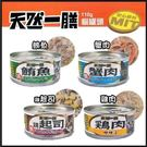 *Wang*【 單罐】天然一膳.貓用美味...