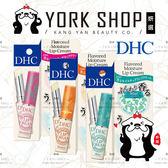 『限量特價』日本 DHC 植物護唇膏 1.5g 多款供選 蜂蜜|薄荷|迷迭【妍選】