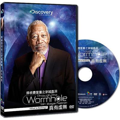 Discovery-摩根費里曼之穿越蟲洞:真有虛無DVD
