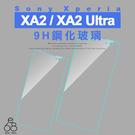 9H 鋼化玻璃 Sony Xperia XA2 / XA2 Ultra 保護貼 螢幕 保護 玻璃貼 防刮爆 鋼化