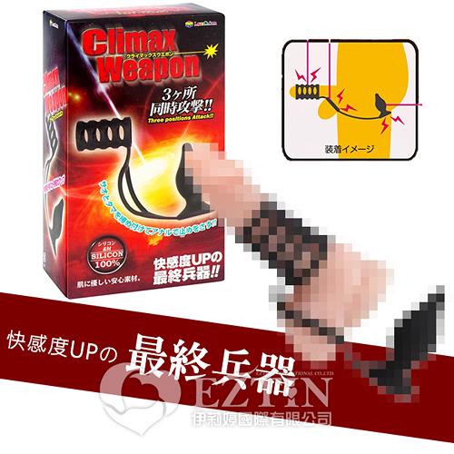 【伊莉婷】日本 Wins クライマックスウエポン Climax Weapon 男用環+肛塞 最終兵器3所攻擊