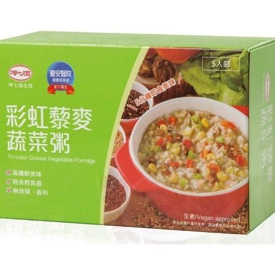 呷七碗 彩虹藜麥蔬菜粥 40gx5入/盒