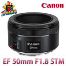 平輸貨 CANON EF 50mm F1.8 STM 平行輸入 標準人像鏡 定焦鏡頭