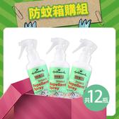 【Hallmark】怪獸派對 防蚊箱購組