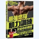 最強肌力訓練,改變你的體態