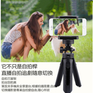 相機手機三腳架 迷你手機桌面自拍桿 可伸縮摺 網紅直播支架 單手機拍照相機三角架