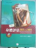 【書寶二手書T3/大學理工醫_ZGV】身體評估-護理上之應用_邱艷芬
