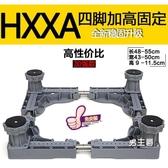 洗衣機底座海爾專用滾筒行動萬向輪通用腳架支架托架墊高置物架子XW 快速出貨