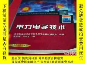 二手書博民逛書店罕見電力電子技術21799 黃家善 機械工業出版社 出版2000