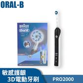 德國百靈 Oral-B 敏感護齦 3D電動牙刷 PRO2000B