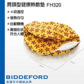 BIDDEFORD肩頸型健康熱敷墊 FH320 尺寸(39x44公分)