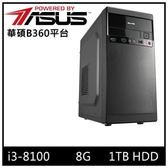(八代 i3系列)華碩B360平台[渦輪勇者]i3四核效能電腦