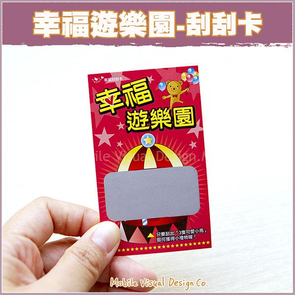 活動刮刮卡+祝福小卡(雙面)「幸福遊樂園」-已貼刮刮膜 -活動玩遊戲/刮刮樂/炒熱氣氛/幸福朵朵
