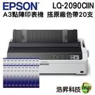 【搭S015541原廠色帶20支】EPSON LQ-2090CIIN A3點陣式印表機