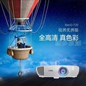 迷你投影儀 BenQ明基投影儀i720高清1080P家用智慧無線wifi家庭影院無屏電視 DF 維多