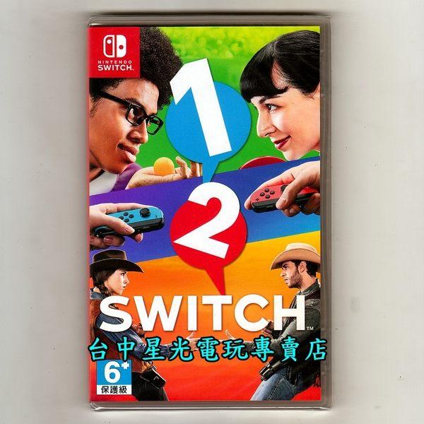 【NS原版片 可刷卡】☆ 任天堂 Switch 1-2-Switch ☆日英文亞版全新品【台中星光電玩】