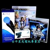 【PS3週邊】 PS MOVE 初心者同捆組 右手動態控制器+Eye 攝影機+3款遊戲 【特價優惠】星光