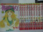 【書寶二手書T8/漫畫書_LBI】傳說的少女_1~11集合售_美村曉乃