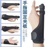 手指矯正器 護指手指骨折固定支具關節脫位扭傷康復護托套矯正器肌腱斷裂夾板 潮先生