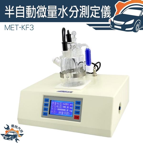 儀特汽修 液晶顯示 微量水分測試儀  醫藥 電力 自檢功能 卡爾費休 水分測定儀 MET-KF3