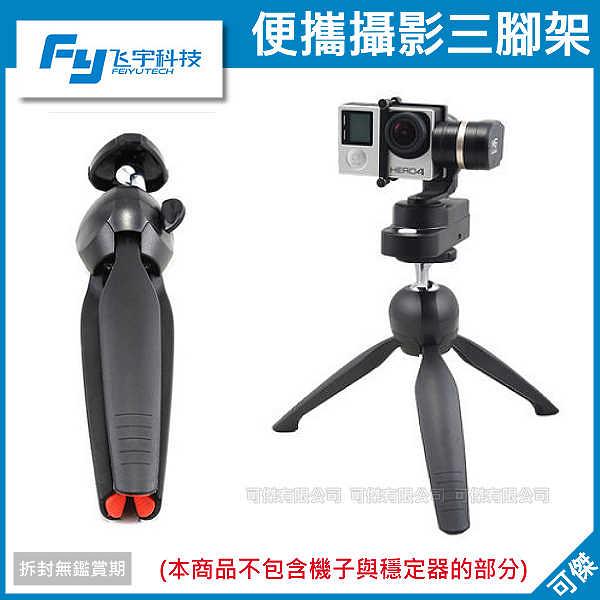 可傑 飛宇 Feiyu 便攜延時攝影三腳架  攝影支架 多用途 使用廣泛 適用SUMMON + / SPG系列 / G5  公司貨