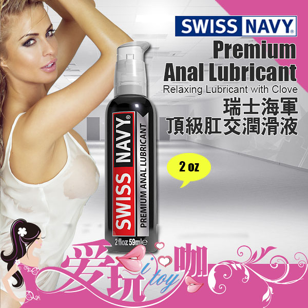 【2oz】美國 SWISS NAVY 瑞士海軍頂級肛交潤滑液 Premium Anal Lubricant 肛交舒緩專用