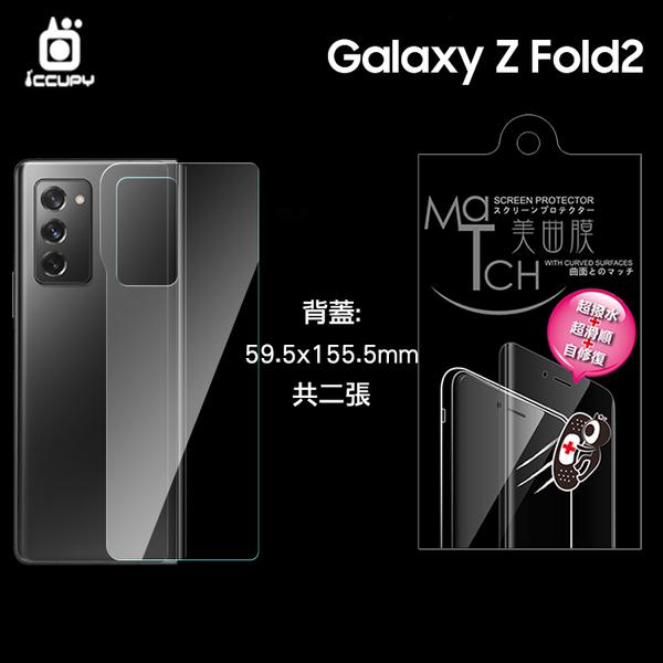 ▼曲面膜 SAMSUNG三星 Galaxy Z Fold2 5G SM-F9160【反面】亮面螢幕保護貼 軟性 亮貼 亮面貼 保護膜