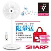 【SHARP 夏普】14吋旗艦型。自動除菌離子DC變頻立扇PJ-H14PGA贈★Kitty玻璃保鮮盒+餐袋組