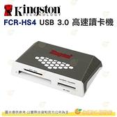 金士頓 Kingston USB 3.0 Media Reader 超高速 FCR-HS4 讀卡機 CF SDHC SDXC Class10 UHS-I Extreme