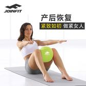 瑜珈球 joinfit瑜伽小球加厚防爆迷你翹臀器材20cm25康復普拉提球 珍妮寶貝