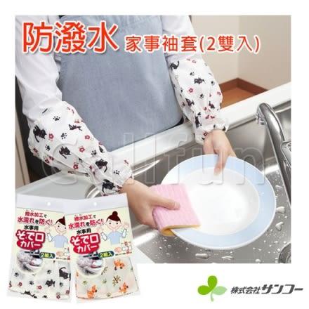 【日本SANKO】防潑水!家事袖套(二雙入/組)