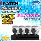 可取監視器組合 4路4鏡 KMH-0428EU-K主機 IT-MC5168-TW 500萬畫素同軸音頻攝影機半球