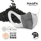 【HAOFA x MASK】 3D 無痛感立體口罩 『活性炭成人款』 MIT 台灣製造