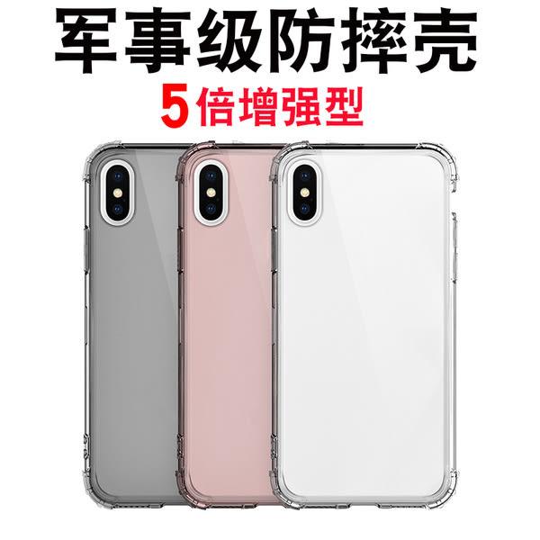 【SZ93】iPhoneXS MAX手機殼 軍事防摔透明殼 iPhone5S全包軟殼 iPhone7/8Plus保護套 iPhone6s手機殼 iPhone XR