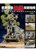 戰車模型低級技術指南